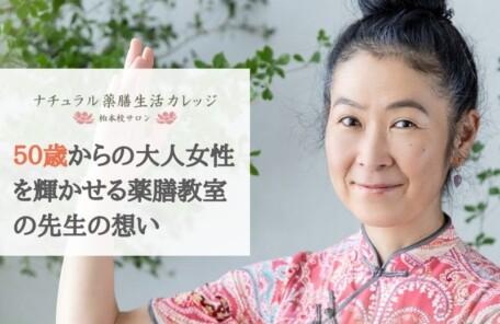 薬膳教室の先生須崎桂子20200909