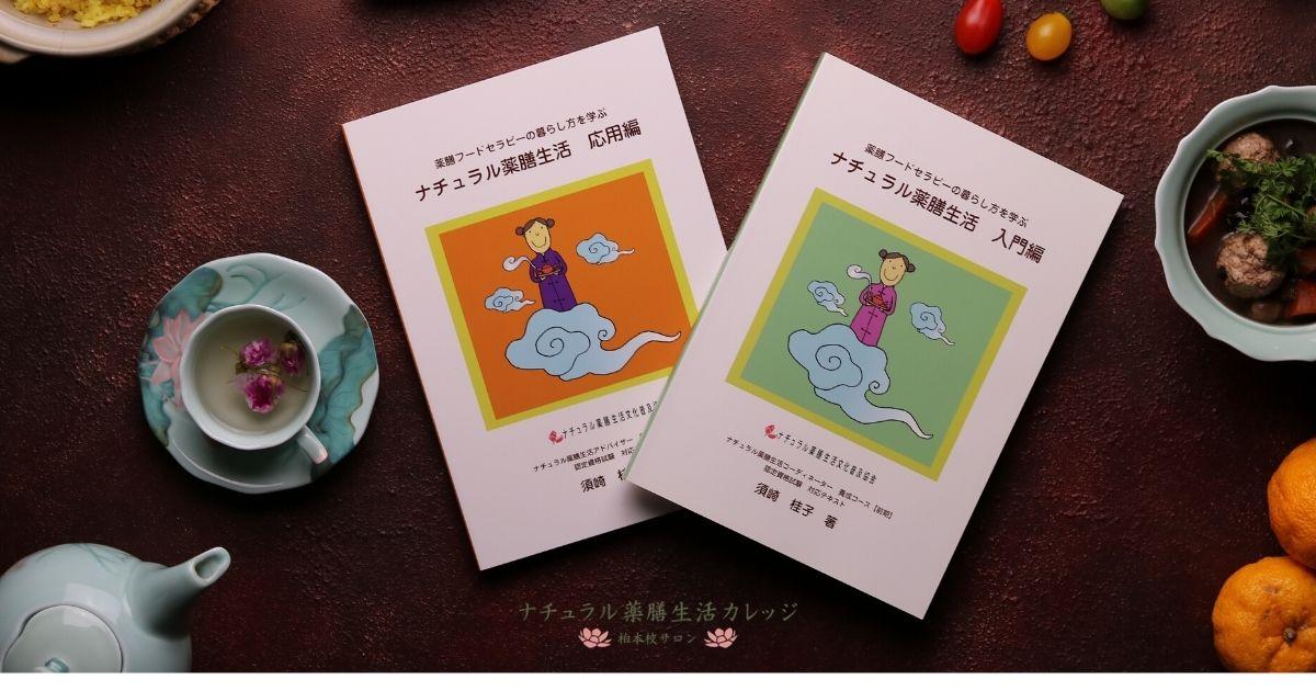 ナチュラル薬膳生活カレッジFacebook_opg1200x630