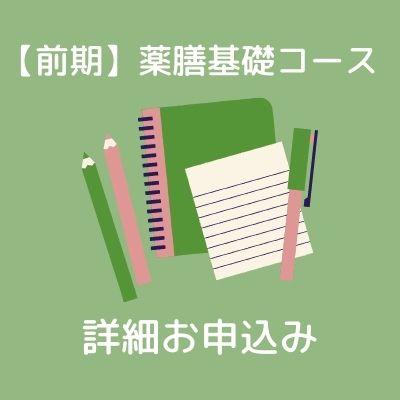 ナチュラル薬膳生活コーディネーター養成コース詳細お申込み