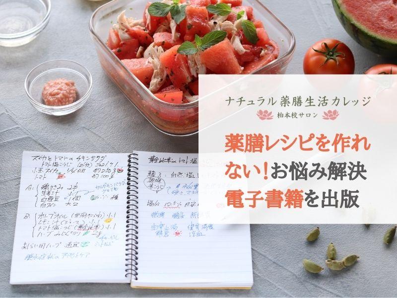 薬膳レシピを作れない悩みを解決する電子書籍出版のブログ