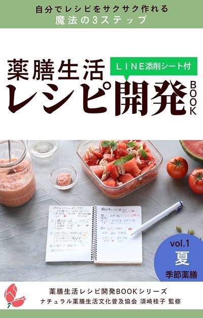 薬膳レシピ開発BOOK Vol.1 電子書籍の表紙