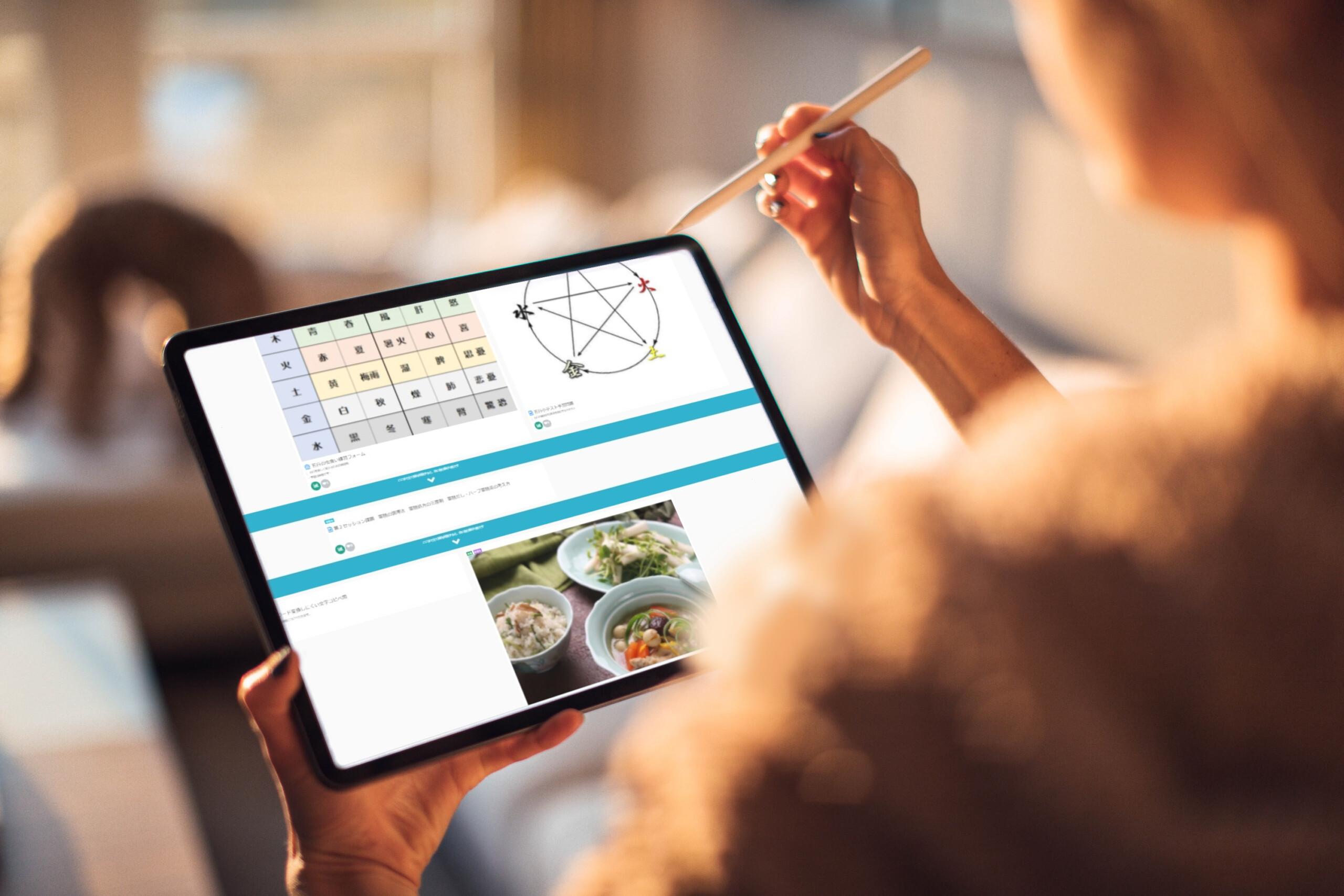薬膳課題のオンライン学習
