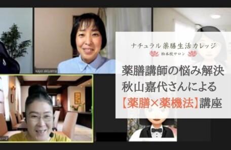 薬機法ライター秋山嘉代さんの講座アイキャッチ